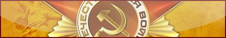 Ветераны ВОВ, работники Краснокамского горисполкома (Они сражались за Родину)
