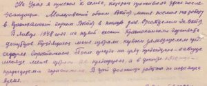 Из автобиографии Н.Г. Новосёлова