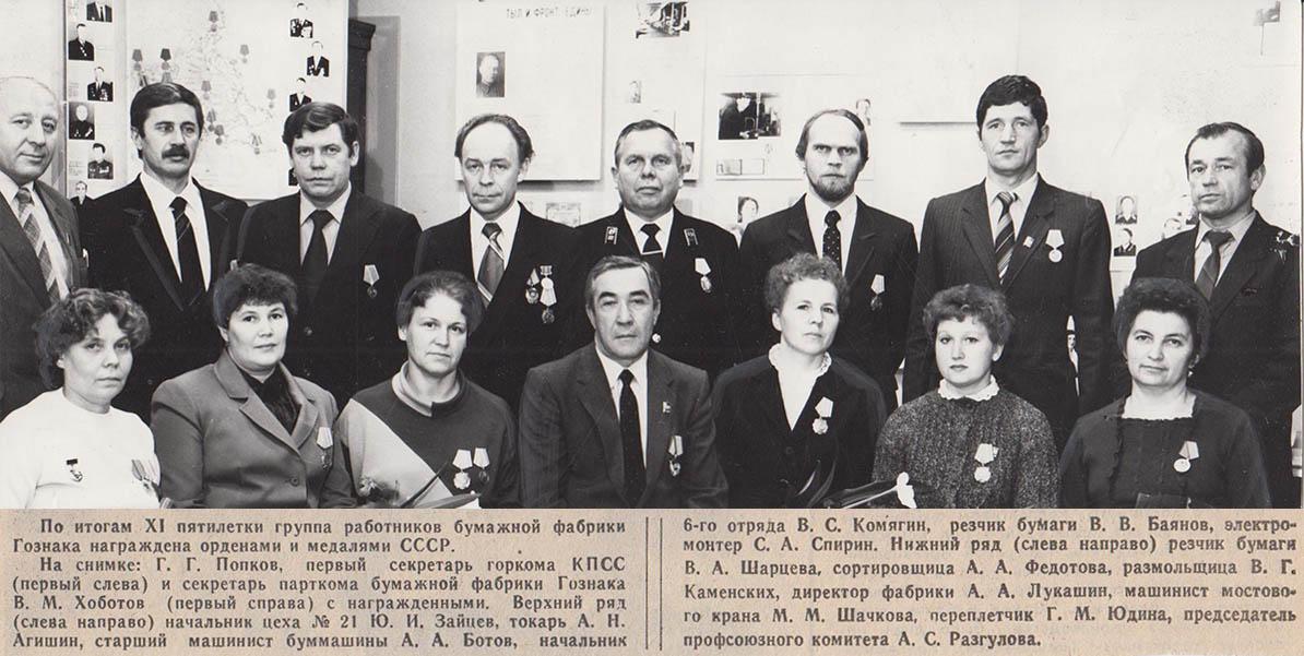 Заметка в газете «Краснокамская звезда» № 147 от 09.12.1986 г. Ф.57.Оп.1.Д.117.Л.585, Ф.140.Оп.1.Д.566
