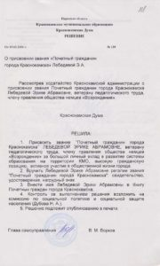 Ф.119.Оп.1.Д.113.Л.118