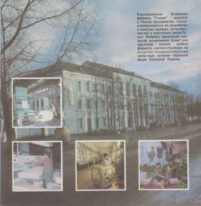 Фрагмент буклета «Сто слайдов Краснокамска». 1996