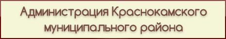 Сайт администрации Краснокамского муниципального района