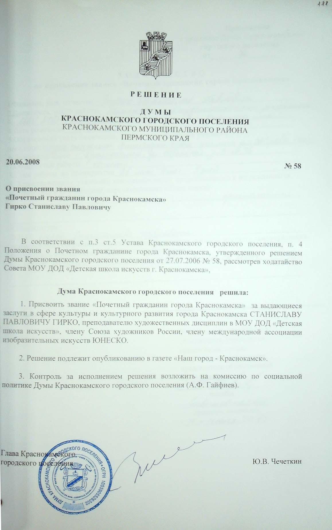 Ф.147.Оп.3.Д.47.Л.111