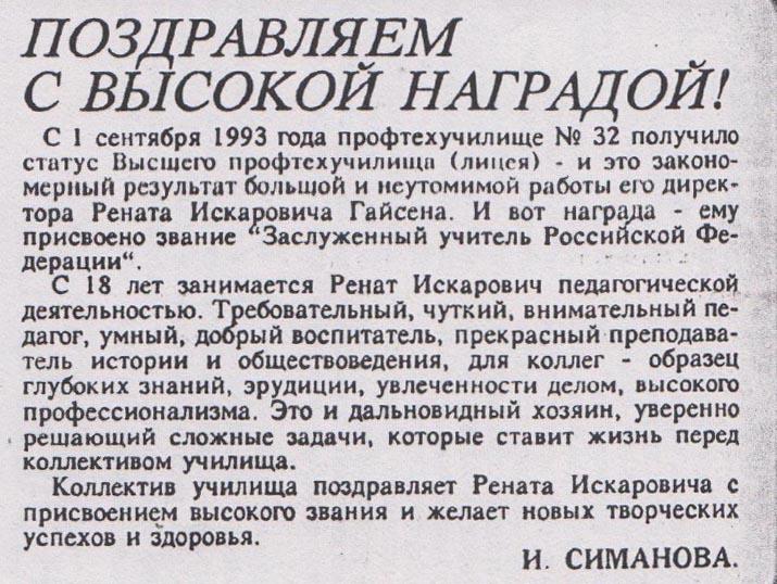 Газета «Краснокамская звезда» от 02.10.1993 № 107. Ф.57.Оп.1.Д.195.Л.211