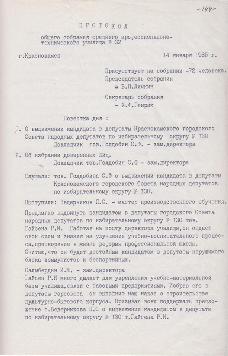 Ф.7.Оп.1.Д.1448.Л.144