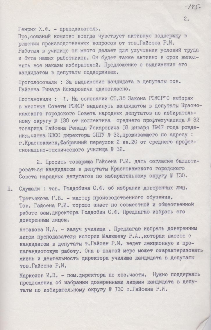 Ф.7.Оп.1.Д.1448.Л.145