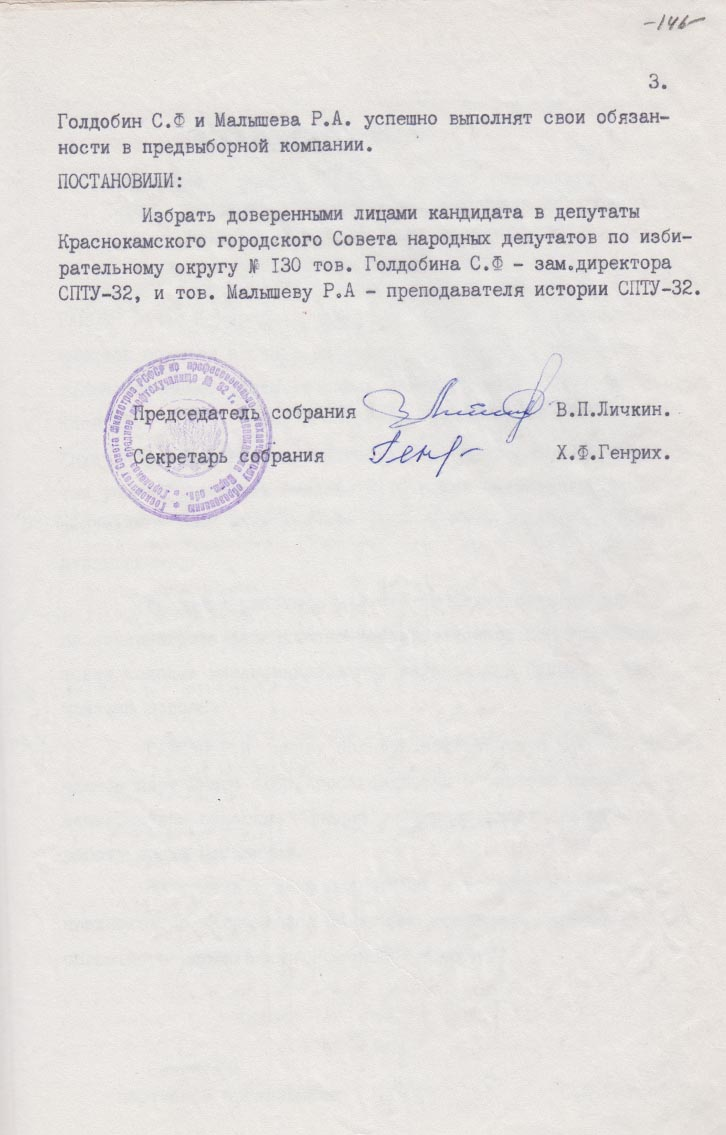 Ф.7.Оп.1.Д.1448.Л.146