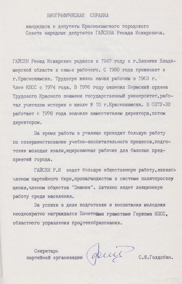 Ф.7.Оп.1.Д.1448.Л.147