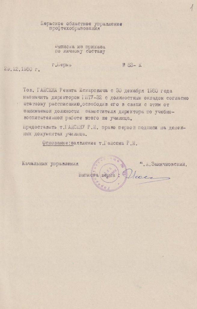 Ф.83.Оп.5.Д.5.Л.1