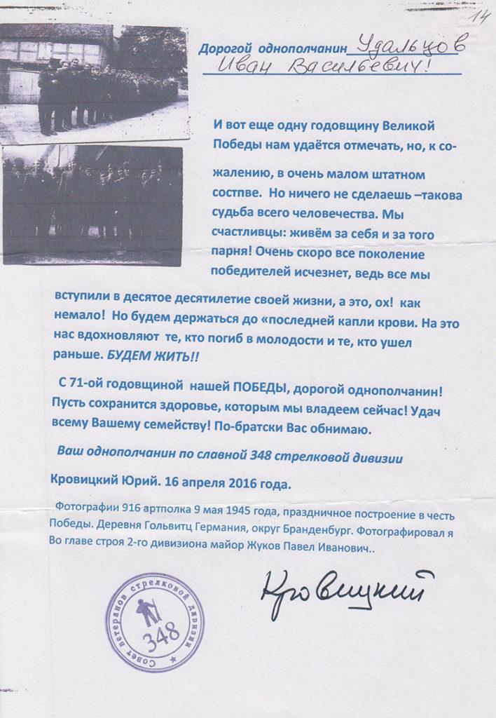 Поздравление с Днем Победы, адресованные И. В. Удальцову