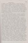 Автобиография М.И. Лабутина. 06.09.2005. Ф.119.Оп.1.Д.162.Л.45