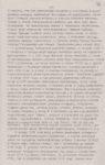 Автобиография М.И. Лабутина. 06.09.2005. Ф.119.Оп.1.Д.162.Л.46