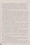 Автобиография М.И. Лабутина. 06.09.2005. Ф.119.Оп.1.Д.162.Л.47