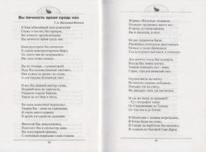 Из сборника стихов В.И. Докукина «С любовью к людям и природе». – Краснокамск, 2007. Стр.68-70. Ф.110.Оп.1.Д.407.Л.34-35