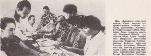 Фрагмент из буклета «Краснокамской звезде» 50 лет». 1988. Ф.102.Оп.5.Д.8.Л.2