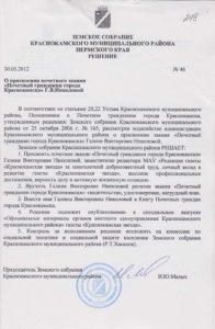 Решение ЗС КМР от 30.05.2012 №46. Ф.119.Оп.1.Д.367.Л.248
