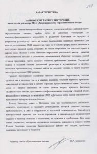 Характеристика на Николову Г.В. 2012. Ф.119.Оп.1.Д.367.Л.251