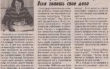 Газета «Краснокамская звезда» от 11.01.2001 № 5-6. Ф.57.Оп.1.Д.242