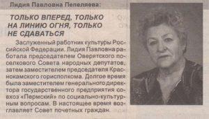 Из газеты «Наш город Краснокамск» от 17.10.2008