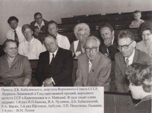 Приезд Д.Б. Кабалевского в Краснокамск. Групповое фото. 1980. Ф.102.Оп.3.Д.65