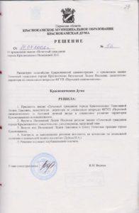Решение Краснокамской Думы от 24.07.2002 № 56. Ф.119.Оп.1.Д.121.Л.29