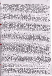 Из наградного листа Пепеляевой Л.П. 2002. Ф.119.Оп.1.Д.121.Л.33