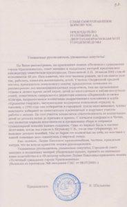 Ходатайство городского Совета женщин и солдатских матерей. 2002. Ф.119.Оп.1.Д.121.Л.37