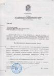 Решение Думы КГП от 20.06.2008 № 57. Ф.147.Оп.3.Д.47.Л.101