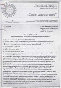 Ходатайство Совета директоров. 2008. Ф.147.Оп.3.Д.47.Л.103