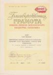 Благодарственная грамота Всесоюзного общества «Знание». Москва. 1985