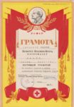 Грамота областного Комитета Красного Креста. Пермь. 1963
