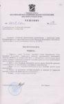 Решение Краснокамской Думы от 02.08.2002 № 59, приложение № 1 к решению. Ф.119.Оп.1.Д.121.Л.47