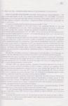 Решение Краснокамской Думы от 02.08.2002 № 59, приложение № 1 к решению. Ф.119.Оп.1.Д.121.Л.50