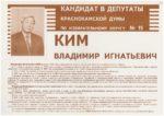 Плакат В.Кима, кандидата в депутаты Краснокамской Думы. 1996. Ф.16.Оп.1.Д.40.Л.33