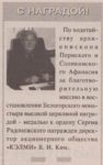 Газета «Краснокамская звезда» от 30.04.2001 № 69-70. Стр.3. Ф.57.Оп.1.Д.242