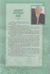 Из книги «Это люди твои, Краснокамск». - Краснокамск, 2007. Стр.13. Ф.89.Оп.1.Д.823