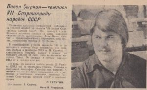 Газета «Краснокамская звезда» от 04.08.1979 № 91. Ф.57.Оп.1.Д.83.Л.182