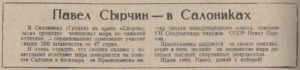Газета «Краснокамская звезда» от 07.11.1979 № 132. Ф.57.Оп.1.Д.83.Л.264