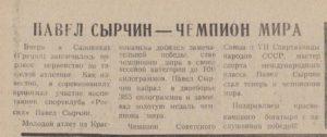 Газета «Краснокамская звезда» от 12.11.1979 № 133. Ф.57.Оп.1.Д.83.Л.266