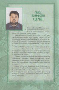Из книги «Это люди твои, Краснокамск». - Краснокамск, 2007. Стр.36. Ф.89.Оп.1.Д.823