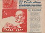 """Газета """"Камский бумажник"""" от 05.11.1967 № 84-85"""