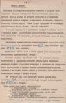 Из справки о работе культпросветучреждений Краснокамского района за 1957 год. Ф.21.Оп.1.Д.49.Л.2