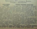 Газета «Краснокамская звезда» от 11 ноября 1947 № 219. Ф.57.Оп.1.Д.21