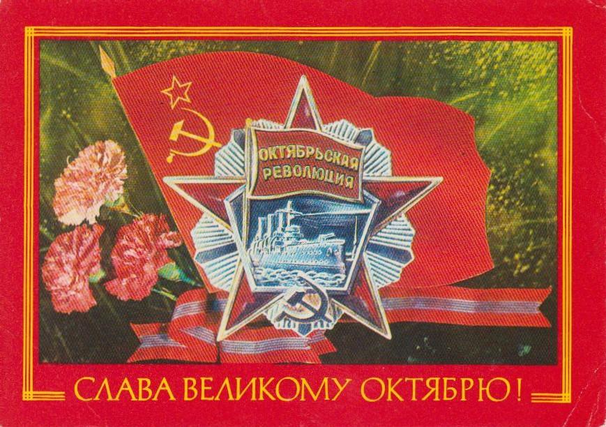 100-летию Октябрьской революции 1917 года посвящается