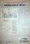 Газета «Краснокамская звезда» от 07.11.1938 № 112