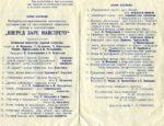 Программа концерта клуба КЦБК. 1957 г.
