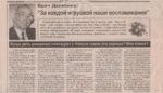Статья в газете «Краснокамская звезда» от 31.12.1999. Ф.130.Оп.1.Д.6.Л.8