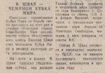 Газета «Краснокамская звезда» от 11.05.1989 № 57. Ф.57.Оп.1.Д.154.Л.114