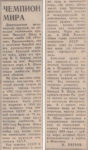 Газета «Краснокамская звезда» от 01.01.1989 № 1. Ф.57.Оп.1.Д.154.Л.2