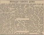 "Газета ""Краснокамская звезда"" от 01.01.1939 №1"